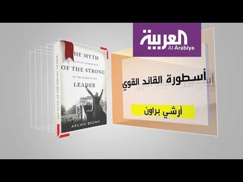 صوت الإمارات - شاهد برنامج كل يوم كتاب يقدّم أسطورة القائد القوي