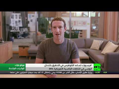 صوت الإمارات - شاهد فيسبوك يساعد الكونغرس في التحقيق بالتدخل الروسي في انتخابات 2016