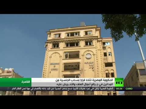 صوت الإمارات - شاهد قرار بسحب الجنسية من الإرهابيين في مصر