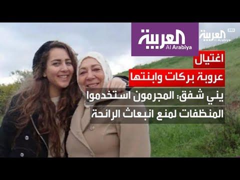 صوت الإمارات - شاهد اغتيال الكاتبة عروبة بركات وابنتها حلا