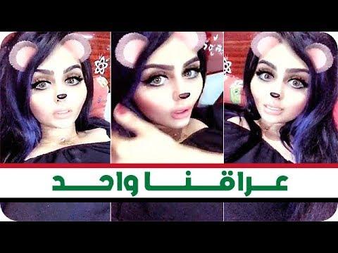 صوت الإمارات - شاهد شيماء قاسم تعتز بأنها كردية وتؤكّد على وحدة العراق