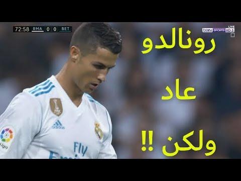 صوت الإمارات - شاهد أبرز حركات كريستيانو رونالدو في مباراة ريال بيتيس