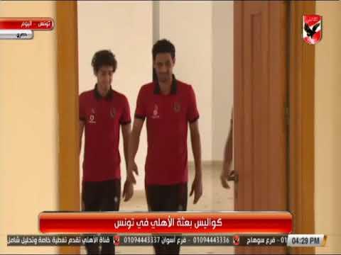 صوت الإمارات - بالفيديو  كواليس لاعبي الأهلي داخل فندق الإقامة في تونس