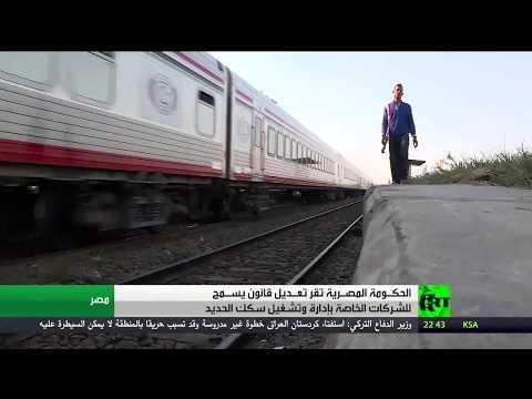 صوت الإمارات - شاهد الموافقة على إجراء تعديلٍ في قانونِ إنشاءِ الهيئِة القومية لسككِ حديدِ مصر