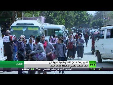 صوت الإمارات - شاهد اتساع دائرة المنقطعين عن التعليم في مصر