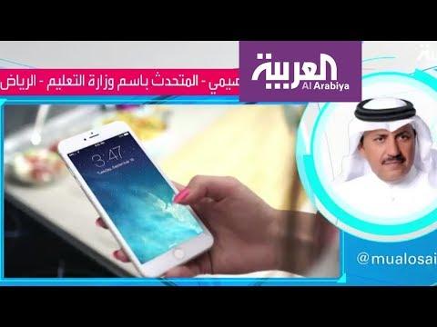 صوت الإمارات - شاهد التعليم السعودية توضح الهواتف المسموح للطالبات استخدامها