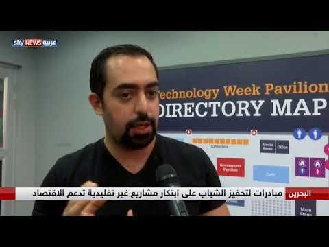 صوت الإمارات - شاهد قوانين لدعم رواد الأعمال في البحرين