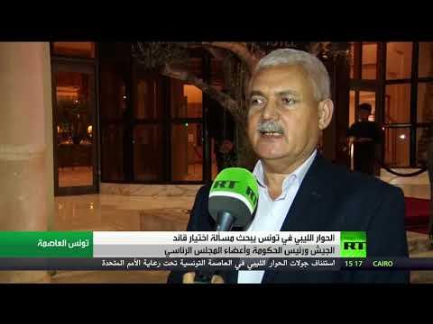 صوت الإمارات - شاهد استمرار جولة الحوار الليبي في تونس