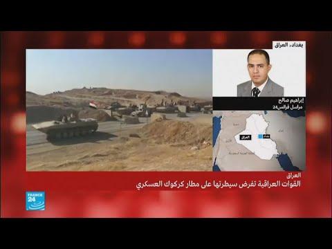 صوت الإمارات - شاهد القوات العراقية تسيطر على مطار كركوك العسكري