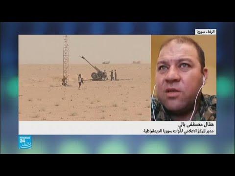 صوت الإمارات - شاهد تنظيم داعش في ساعاته الأخيرة في الرقة