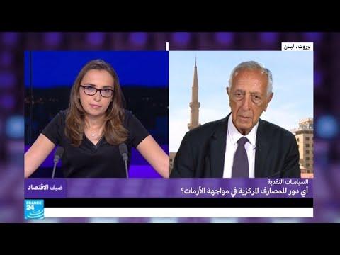 صوت الإمارات - شاهد أي دور للمصارف المركزية في اجتياز الأزمة المالية العالمية