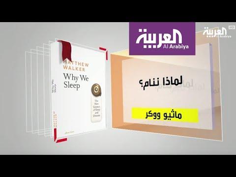 صوت الإمارات - شاهد كل يوم كتاب لماذا ننام