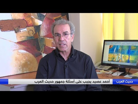 صوت الإمارات - شاهد أحمد عصيد يجيب على أسئلة جمهور حديث العرب