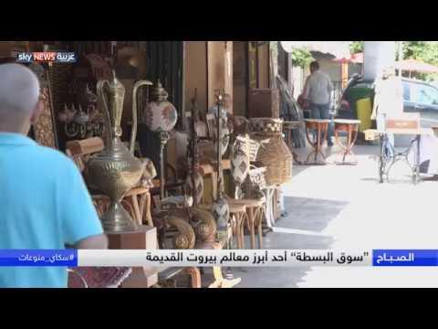 صوت الإمارات - شاهد الأنتيكا تزدهر في سوق البسطة البيروتي في لبنان
