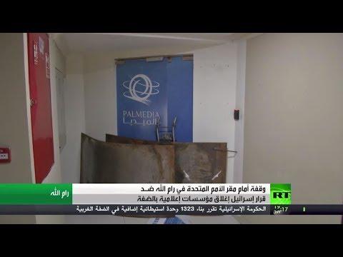 صوت الإمارات - شاهد احتجاج ضد قرار إسرائيل إغلاق بال ميديا