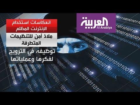 صوت الإمارات - شاهد الانترنت المظلم عالم خفي من الجريمة