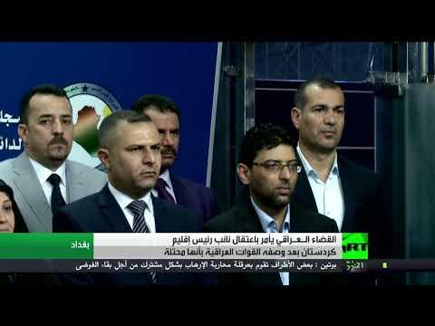 صوت الإمارات - بارزاني يؤكد أن مذكرة اعتقال رسول قرار سياسي