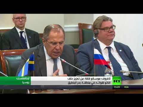 صوت الإمارات - شاهد موسكو قلقة من تعزيز الناتو وجوده في منطقة البلطيق
