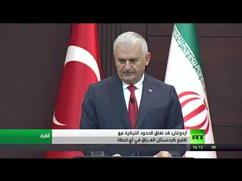 صوت الإمارات - شاهد يلدريم يُؤكّد تطابُق موقف تركيا وإيران بشأن كردستان