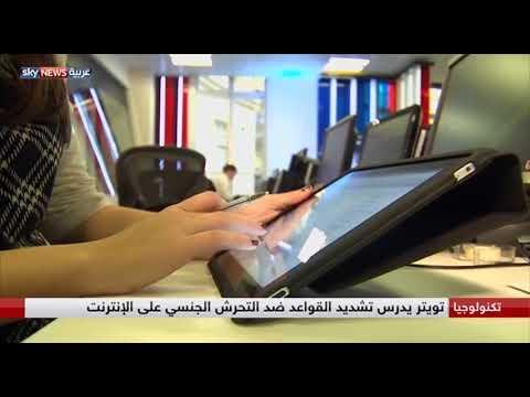 صوت الإمارات - شاهد تويتر تعزز جهودها للتصدي للتحرش والكراهية