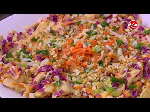 صوت الإمارات - شاهد طريقة إعداد ومقادير سلطة دجاج بتتبيلة زبدة فول سوداني
