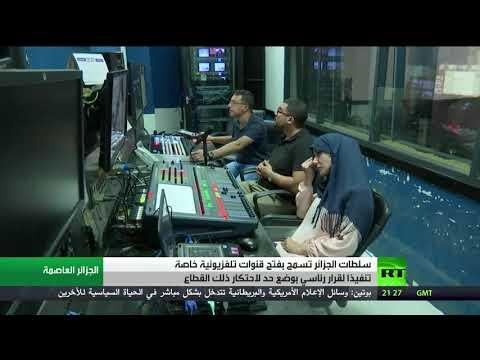 صوت الإمارات - شاهد الجزائر تسمح رسميًا بفتح قنوات تلفزيونية خاصة