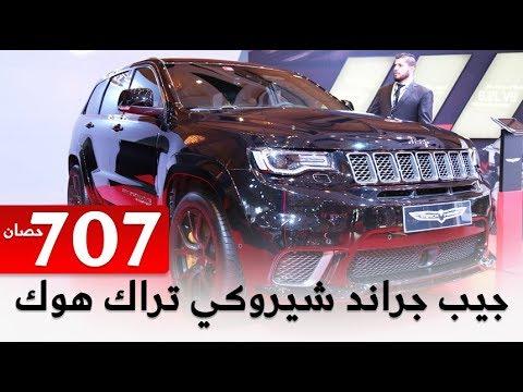 صوت الإمارات - شاهد سعر جيب غراند شيروكي 2018  نسخة تراك هوك