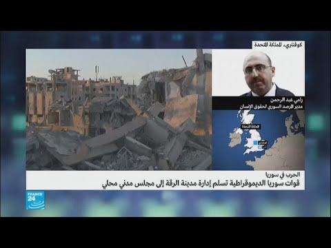 صوت الإمارات - شاهد حال الرقة السورية بعد أن تضع الحرب مع داعش أوزارها
