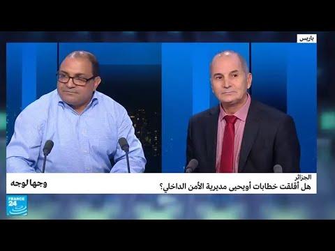 صوت الإمارات - شاهد أثر خطابات أويحيى على مديرية الأمن الداخلي في الجزائر