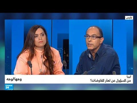 صوت الإمارات - شاهد تساؤلات بشأن المسؤول عن تعثر المفاوضات في ليبيا