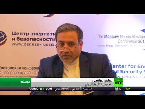 صوت الإمارات - شاهد عراقجي يؤكّد أنّ طهران لن تنتج أسلحة نووية بعد انتهاء مـدة الاتفاق