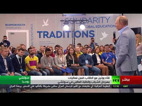 صوت الإمارات - شاهد لقاء مثير للرئيس الروسي بوتين مع الطلاب في سوتشي