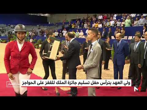 صوت الإمارات - ولي العهد يترأس حفلة تسليم جائزة الملك محمد السادس