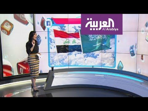 صوت الإمارات - شاهد احتفاء سعودي عراقي بعودة الدفء بين البلدين