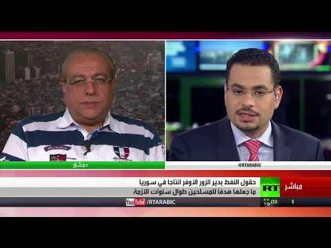 صوت الإمارات - شاهد خبير إستراتيجي يعلن سيطرة قسد على حقل العمر النفطي