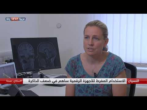 صوت الإمارات - النسيان وشكوى الناس اليومية