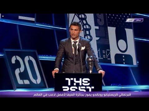 صوت الإمارات - شاهد كريستيانو رونالدو يفوز بجائزه أفضل لاعب في 2017