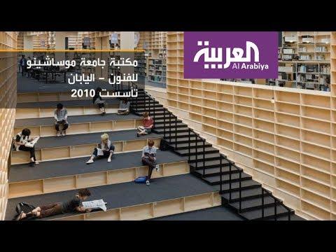 تعرف على أجمل 10 مكتبات في العالم