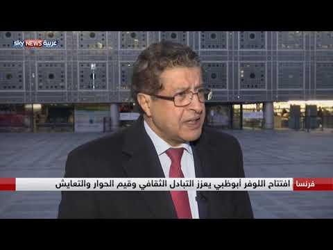 افتتاح اللوفر أبوظبي يعزز التبادل الثقافي