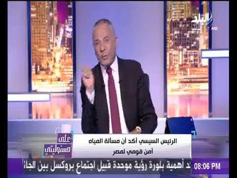 فيديو أحمد موسى يؤكّد أنّ مفاوضات سد النهضة وصلت إلى طريق مسدود