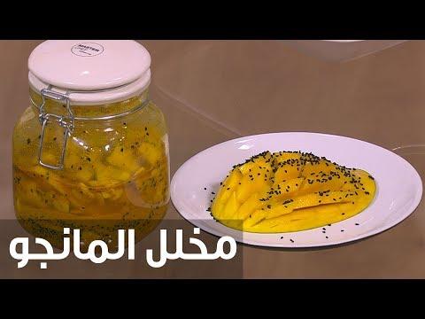 طريقة إعداد مخلل المانغو