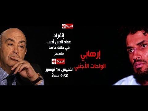 شاهد عماد أديب يستضيف متطرف