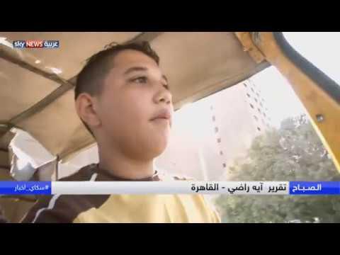 شاهد الظروف الاقتصادية أبرز أسباب عمالة الأطفال في مصر