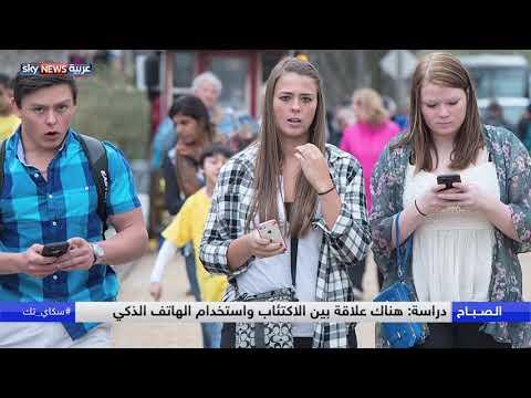 شاهد علاقة بين الاكتئاب واستخدام الهواتف الذكية