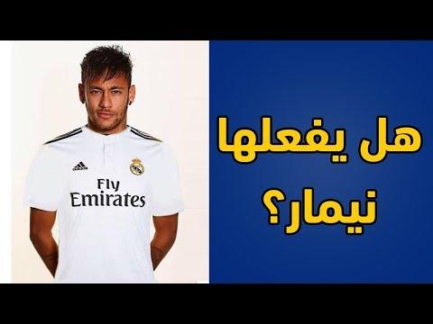 10 أسباب تؤكد إمكانية رحيل نيمار إلى ريال مدريد