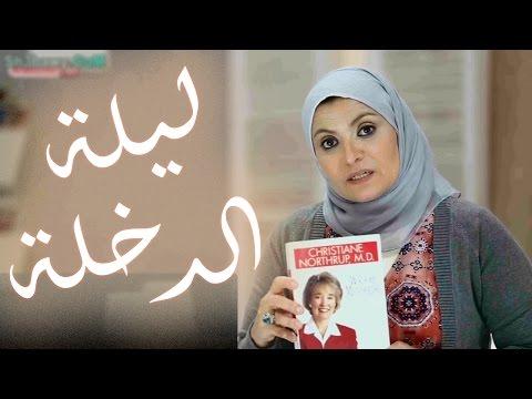 شاهد الدكتورة هبة قطب تقدم نصائح مهمة في ليلة الزفاف