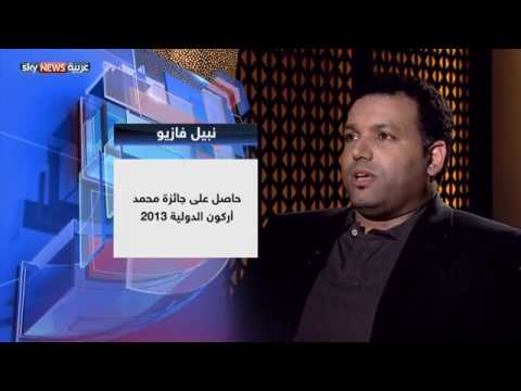 شاهد الباحث المغربي نبيل فازيو ضيف حديث العرب