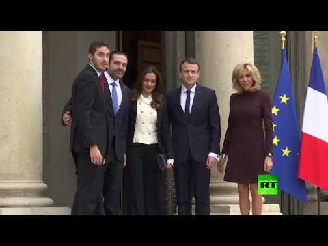 شاهد لحظة استقبال ماكرون وزوجته لعائلة الحريري في الإيليزيه