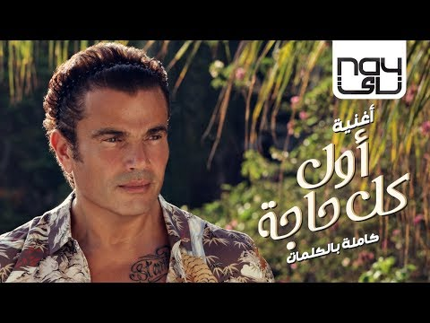 عمرو دياب يتصدر قائمة top tracks