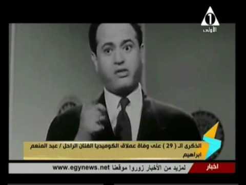 ذكرى رحيل صانع البهجة الفنان عبد المنعم إبراهيم